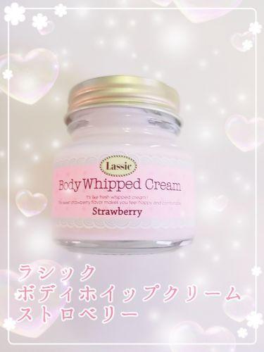 ボディホイップクリーム ストロベリー/ラシック/ボディクリーム・オイルを使ったクチコミ(1枚目)