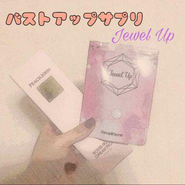 ジュエルアップ/Jewel Up/バストアップ・ヒップケアを使ったクチコミ(1枚目)