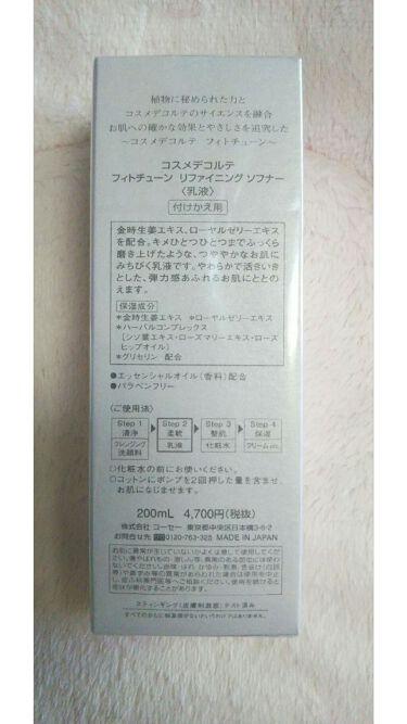 フィトチューン リファイニング ソフナー/COSME  DECORTE/乳液を使ったクチコミ(2枚目)