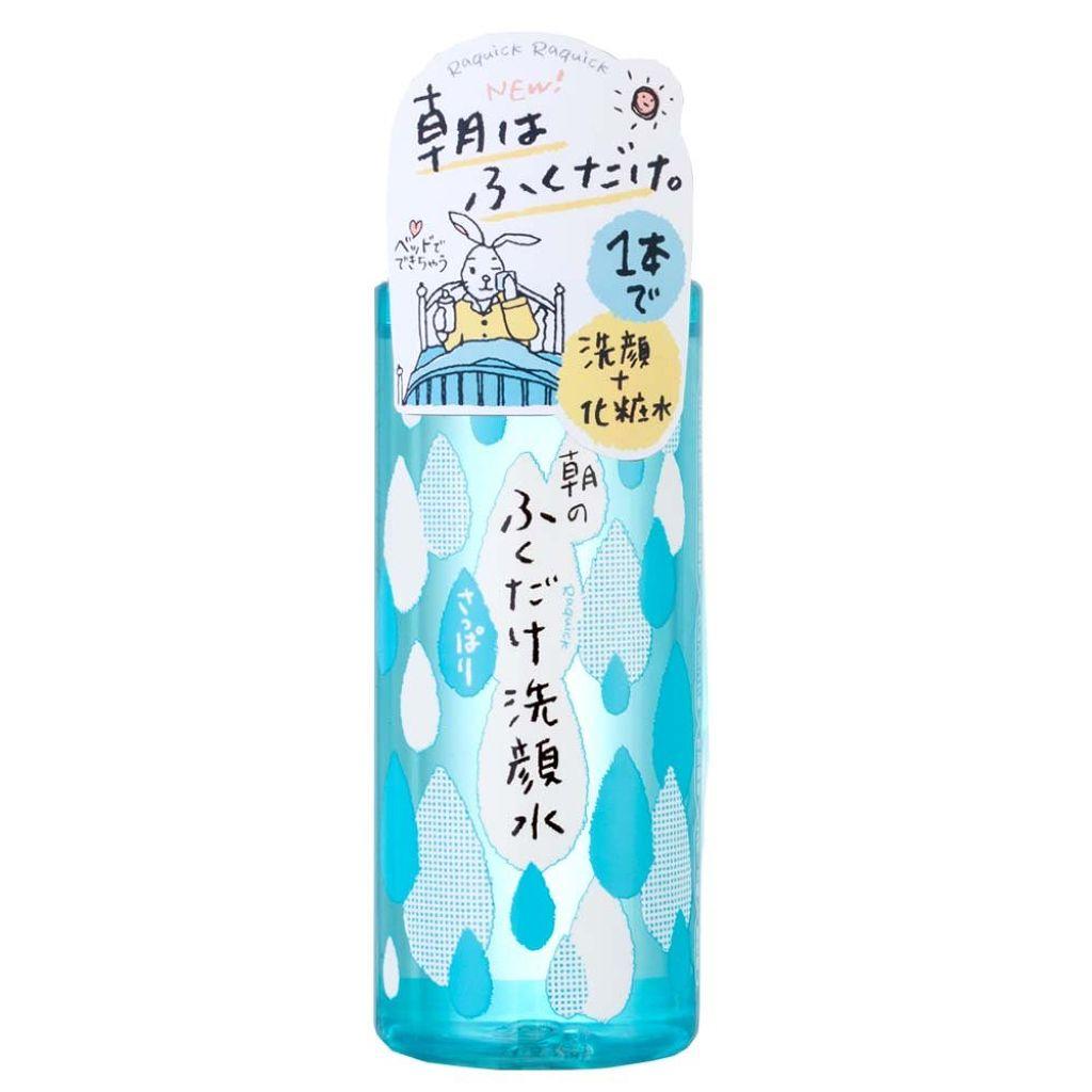 洗顔 化粧水 おすすめ