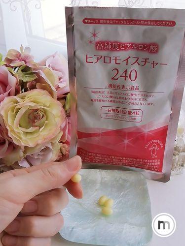 ヒアロモイスチャー240/キユートピア/美肌サプリメントを使ったクチコミ(1枚目)