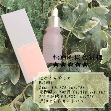 PURURI/その他/美容液を使ったクチコミ(1枚目)