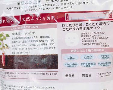 美肌の貯蔵庫 根菜の濃縮マスク 安納いも/@cosme nippon/シートマスク・パックを使ったクチコミ(3枚目)
