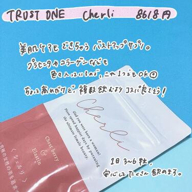 cherli/TRUST ONE/バストアップ・ヒップケアを使ったクチコミ(2枚目)