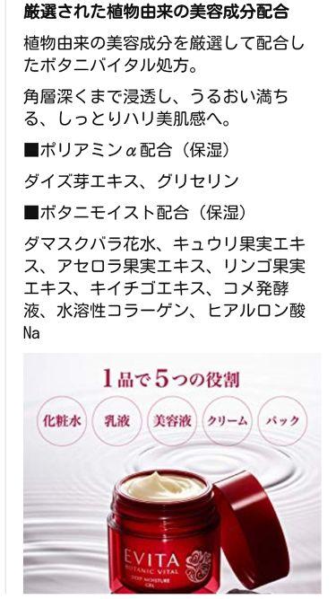 ボタニバイタル ディープモイスチャー ジェル/エビータ/オールインワン化粧品を使ったクチコミ(2枚目)