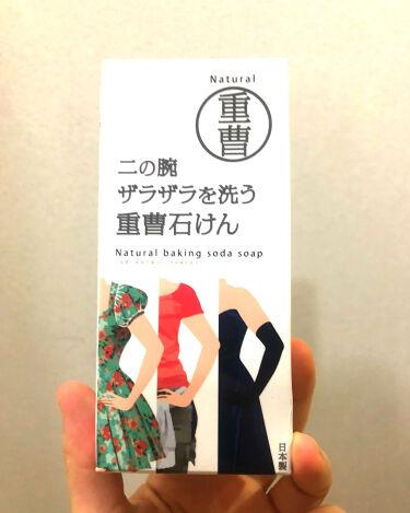 二の腕ザラザラを洗う重曹石けん/ペリカン石鹸/ボディ石鹸を使ったクチコミ(1枚目)