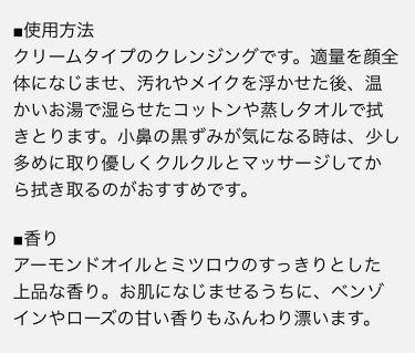 俳句/ラッシュ/クレンジングクリームを使ったクチコミ(3枚目)