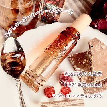 マジョロマンティカ 373/MAJOLICA MAJORCA/香水(レディース)を使ったクチコミ(2枚目)