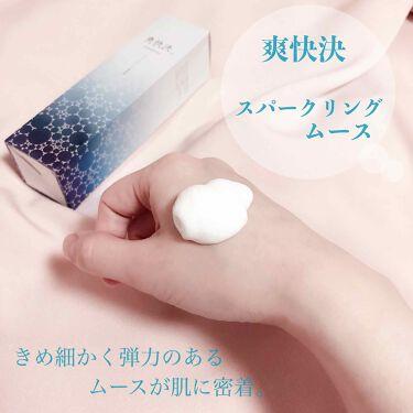 爽快決スパークリングムース/健康サプリの館/美容液を使ったクチコミ(2枚目)