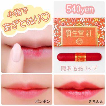 🍈めろこ🍈さんの「SHISEIDO紅<口紅>」を含むクチコミ
