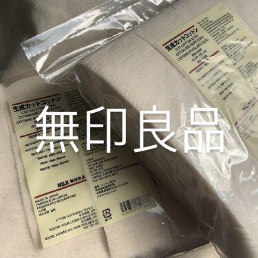 生成カットコットン/無印良品/コットンを使ったクチコミ(1枚目)