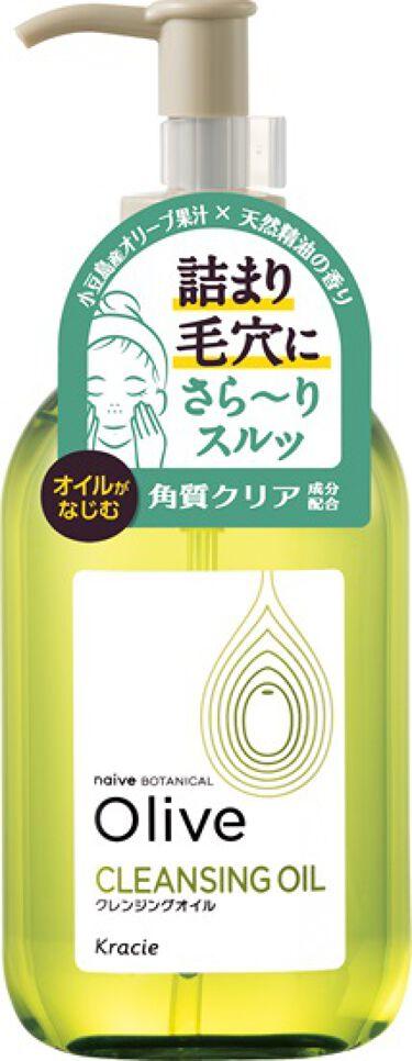 2021/3/29発売 ナイーブ ボタニカル クレンジングオイル