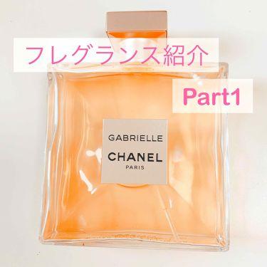 ガブリエル シャネル オードゥ パルファム (ヴァポリザター)/CHANEL/香水(レディース)を使ったクチコミ(1枚目)