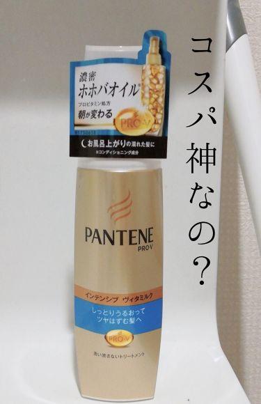 インテンシブ ヴィタミルク パサついてまとまらない髪用/パンテーン/アウトバストリートメントを使ったクチコミ(1枚目)