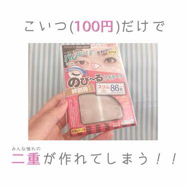 のび〜る アイテープ 絆創膏タイプ/ザ・ダイソー/二重まぶた用アイテムを使ったクチコミ(3枚目)
