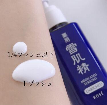 薬用 雪肌精 乳液 エンリッチ/雪肌精/乳液を使ったクチコミ(2枚目)