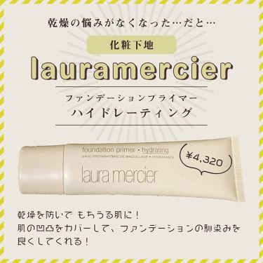ファンデーションプライマー ハイドレーティング/laura mercier/化粧下地を使ったクチコミ(1枚目)