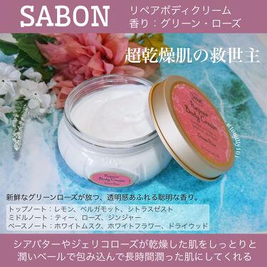 リペアボディクリーム/SABON/ボディクリームを使ったクチコミ(2枚目)