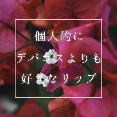シャインカレス/ロレアル パリ/口紅を使ったクチコミ(1枚目)