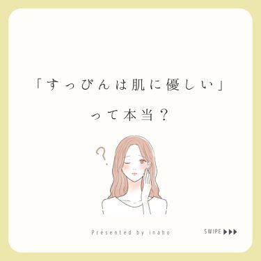 inaho公式アカウント on LIPS 「\肌への優しさを考えるなら<すっぴん肌>はやめましょう/こんに..」(1枚目)