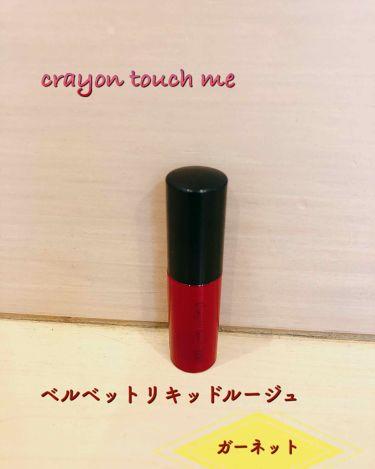 ベルベットリキッドルージュ/crayontouch-me/口紅を使ったクチコミ(1枚目)