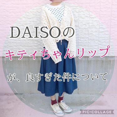 ハローキティリップスティック/DAISO/口紅を使ったクチコミ(1枚目)