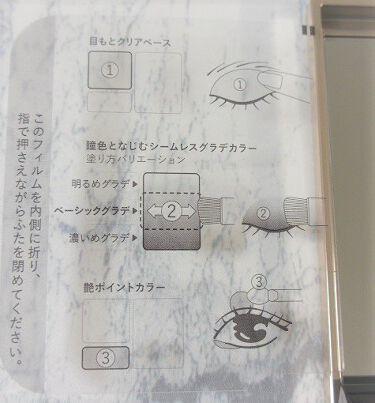 ドラマティックスタイリングアイズS/マキアージュ/パウダーアイシャドウを使ったクチコミ(7枚目)