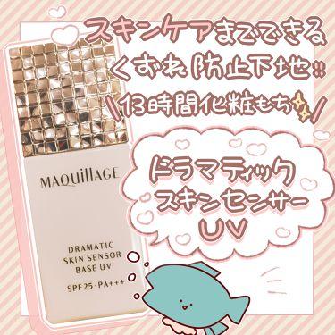 27 / tunaさんの「マキアージュドラマティックスキンセンサーベース UV<化粧下地>」を含むクチコミ