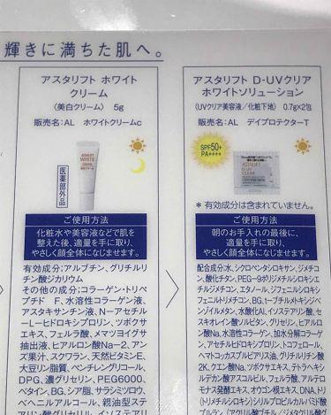 アスタリフト 美白/UVケアトライアルキット/アスタリフト/トライアルキットを使ったクチコミ(3枚目)