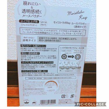 モイストラボ BB+ ルースパウダー/明色化粧品/ルースパウダーを使ったクチコミ(2枚目)