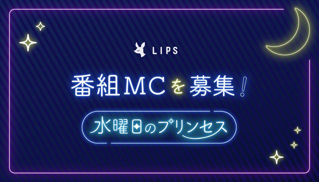 LIPSインスタライブProject始動!番組MCを大募集します♡のサムネイル