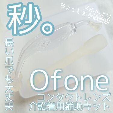 コンタクト 介護着用補助キット/Ofone/カラーコンタクトレンズを使ったクチコミ(1枚目)