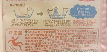 お湯物語 贅沢泡とろ 入浴料 ジュエリーローズの香り/お湯物語/入浴剤を使ったクチコミ(3枚目)