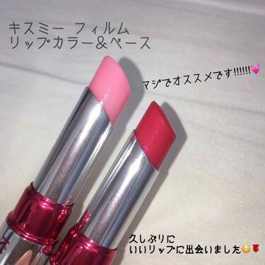 mayu♡さんの「キスミーフェルムリップカラー&ベース<口紅>」を含むクチコミ