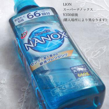 トップ スーパーNANOX(ナノックス)/トップ/洗濯洗剤を使ったクチコミ(1枚目)