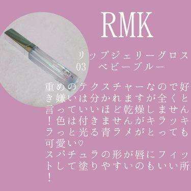 リップジェリーグロス/RMK/リップグロスを使ったクチコミ(3枚目)