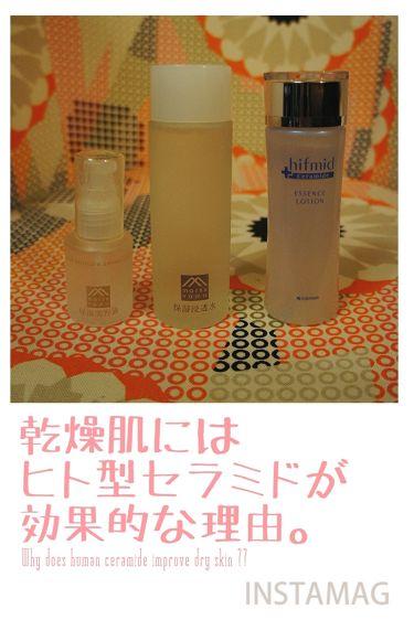エッセンスローション/ヒフミド/化粧水を使ったクチコミ(1枚目)