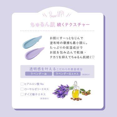 ブライトピュアベースCC/CandyDoll/化粧下地を使ったクチコミ(4枚目)