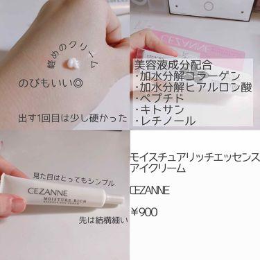 モイスチュア リッチ エッセンスアイクリーム/CEZANNE/アイケア・アイクリームを使ったクチコミ(3枚目)
