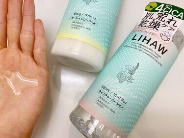 モイスチャーローション/LIHAW/化粧水を使ったクチコミ(3枚目)