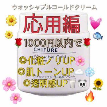 ウォッシャブル コールド クリーム/ちふれ/マッサージ料を使ったクチコミのサムネイル(1枚目)