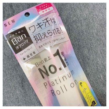 汗ブロック プラチナロールオン 無香性/Ban/デオドラント・制汗剤を使ったクチコミ(1枚目)