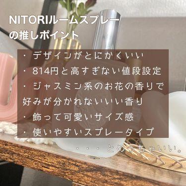 ルームスプレー フラワーウォーク/ニトリ/香水(その他)を使ったクチコミ(2枚目)