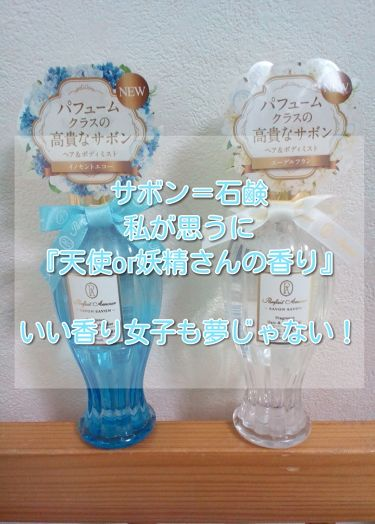 サボンサボン/パルフェタムール サボンサボン/香水(レディース)を使ったクチコミ(1枚目)