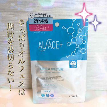 クリスタルモイスチャー アクアモイスチャー シートマスク/ALFACE+/シートマスク・パックを使ったクチコミ(1枚目)