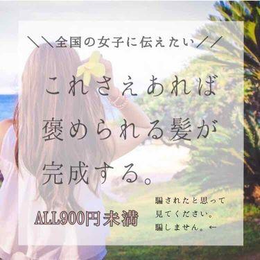 ちごさんの「マシェリヘアフレグランス EX<その他スタイリング>」を含むクチコミ