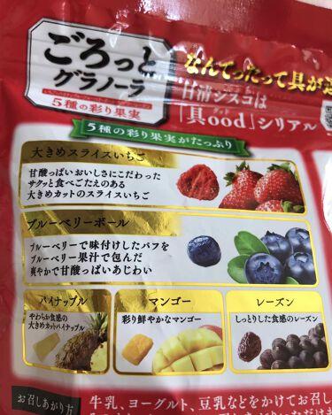 ごろっとグラノーラ 贅沢果実/日清シスコ/食品を使ったクチコミ(4枚目)