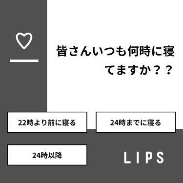 ふな on LIPS 「【質問】皆さんいつも何時に寝てますか??【回答】・22時より前..」(1枚目)