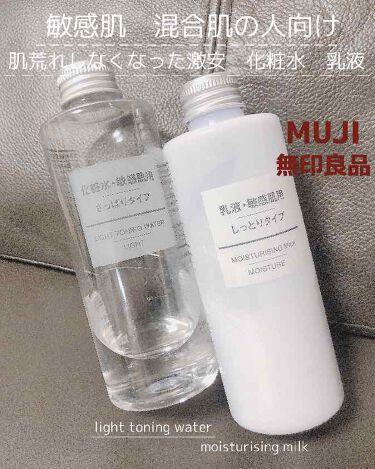 化粧水・敏感肌用・さっぱりタイプ/無印良品/化粧水を使ったクチコミ(1枚目)