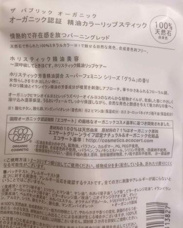 精油カラーリップスティック/ザ パブリック オーガニック/リップケア・リップクリームを使ったクチコミ(2枚目)